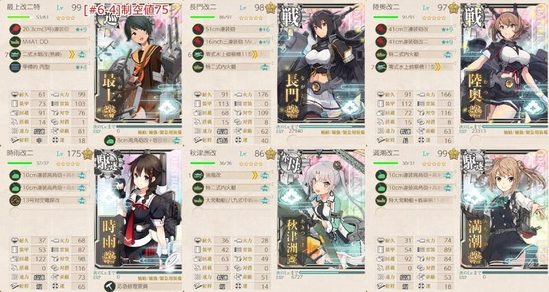 [#6-4]編成:西村艦隊、精鋭先行掃討隊、前進せよ!