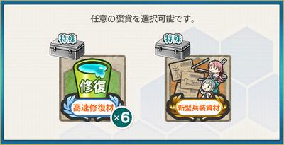 選択報酬2(兵站強化遠征任務【基本作戦】