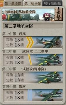 6-4基地航空隊