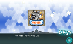 改修資材×10