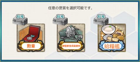 選択報酬2(最精鋭!主力オブ主力、演習開始!