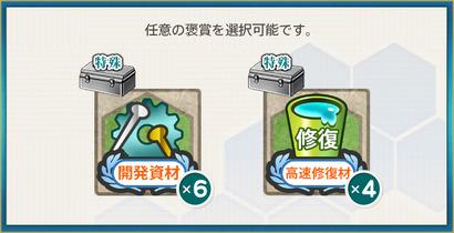 選択報酬1(最精鋭!主力オブ主力、演習開始!