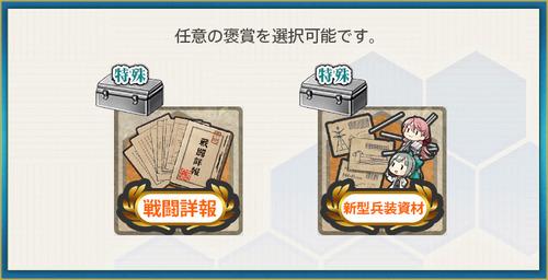 選択報酬(重巡「羽黒」、出撃!ペナン沖海戦