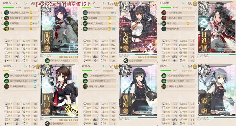 [#2-2/#2-3]編成:新しき翼。改装航空母艦「龍鳳」、出撃せよ!