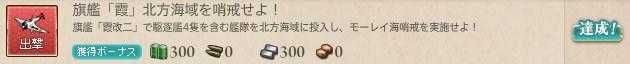 旗艦「霞」北方海域を哨戒せよ!