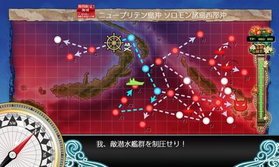 我、敵潜水艦群を制圧せり!