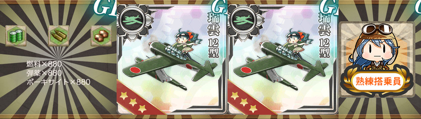 報酬(改装航空巡洋艦「最上」、抜錨せよ!