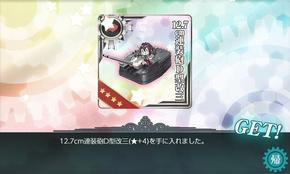 12.7cm連装砲D型改三★4