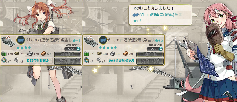 61cm四連装(酸素)魚雷後期型★5