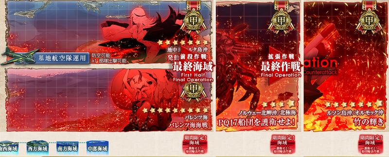2020秋/冬イベント 甲種勲章