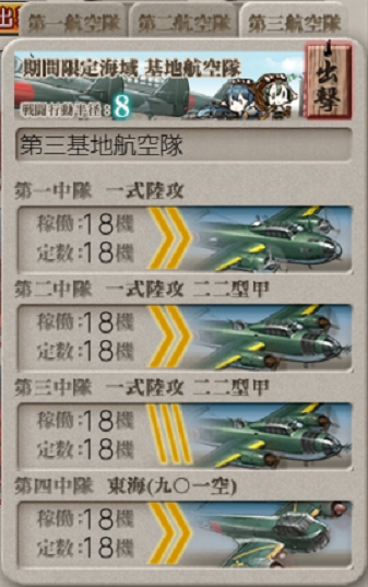 #E2-J周回 基地航空隊
