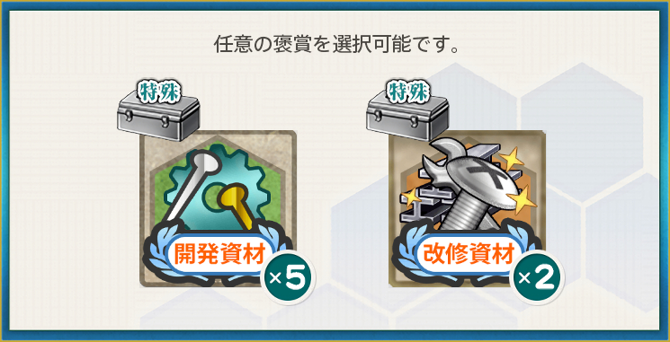 選択報酬(潜水艦電子兵装の量産