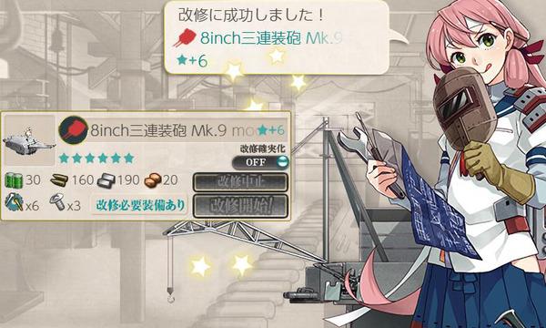 8inch三連装砲 Mk.9 mod.2★6