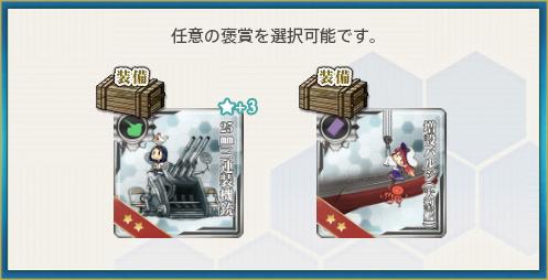 25mm三連装機銃★3or増設バルジ(大型艦)