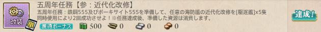 五周年任務 【参:近代化改修】