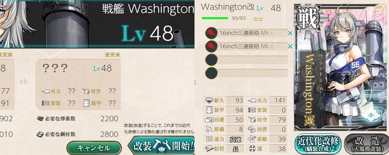 2人目の「Washington」改造