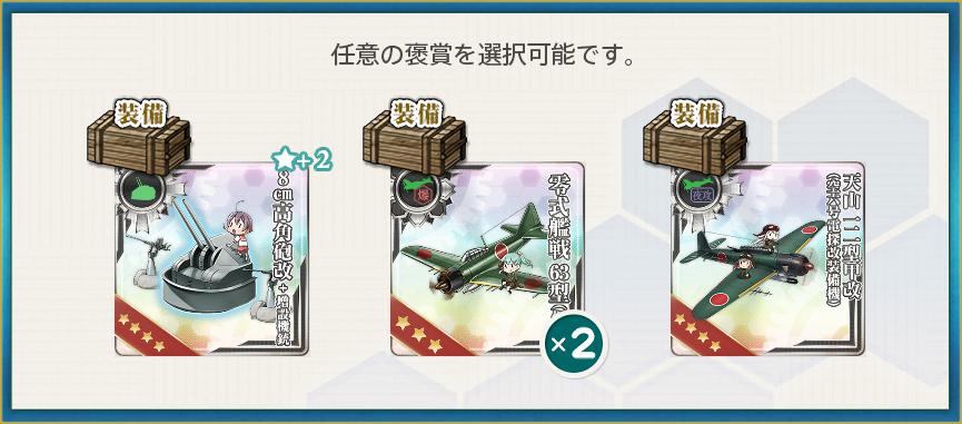 選択報酬2(新しき翼。改装航空母艦「龍鳳」、出撃せよ!