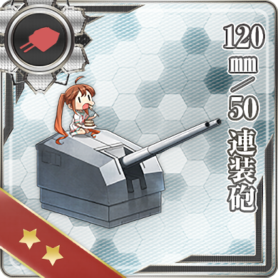 120mm/50連装砲