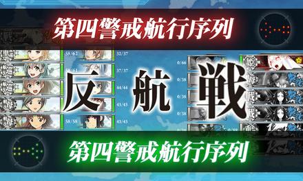基地航空隊+航空戦+先制雷撃で空母夏姫only