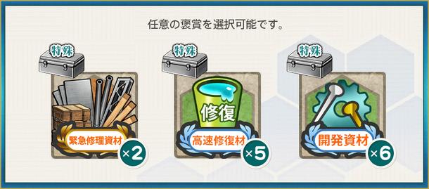 選択報酬(工作艦「明石」護衛任務
