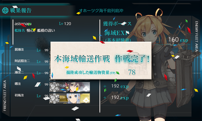 本海域輸送作戦 作戦完了!