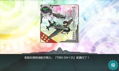 新鋭対潜哨戒航空戦力、「TBM-3W+3S」配備完了!