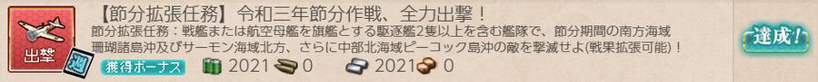【節分拡張任務】令和三年節分作戦、全力出撃!