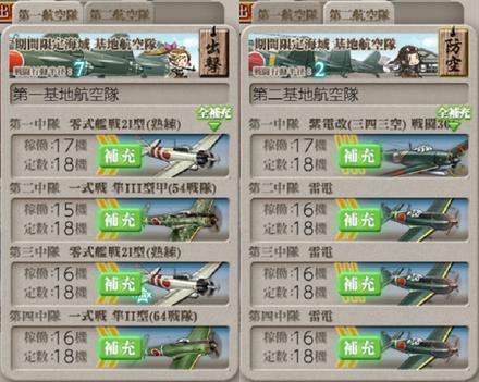 19w #E2前哨戦基地航空隊②
