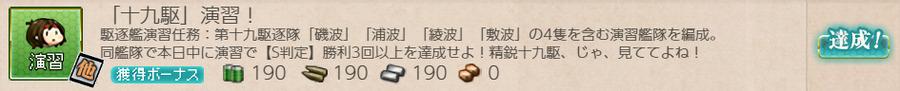 「十九駆」演習!