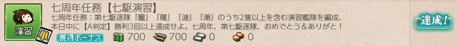 七周年任務【七駆演習】