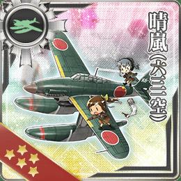 晴嵐(六三一空)