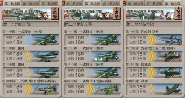 [#E5-1]前哨戦基地航空隊