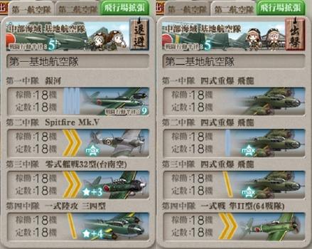[#6-4]基地:改装特務空母「Gambier Bay Mk.II」抜錨!