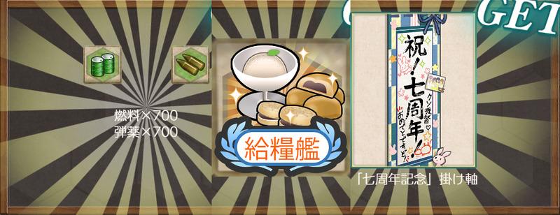 報酬(七周年任務【七駆演習】