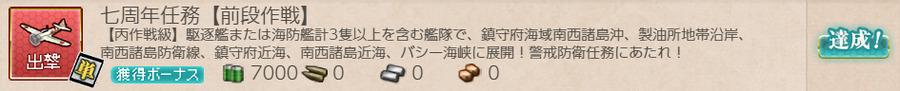 七周年任務【前段作戦】