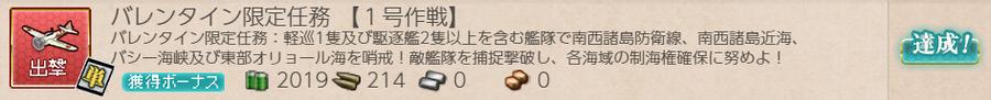 バレンタイン限定任務 【1号作戦】