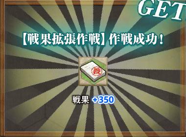 【戦果拡張作戦】作戦成功 戦果+350