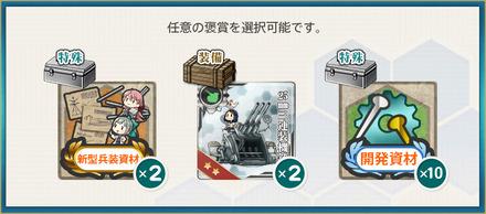 選択報酬2(工廠による装備兵装の強化準備