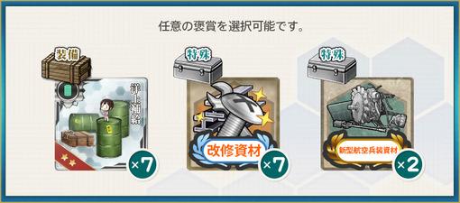 選択報酬2(七周年任務【拡張作戦】