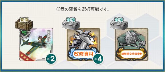 選択報酬(北方海域戦闘哨戒を実施せよ!