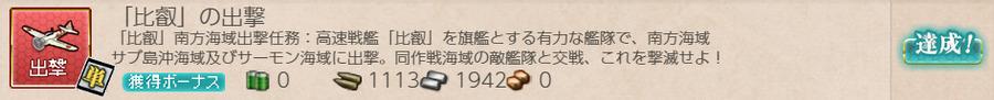 「比叡」の出撃