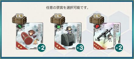 選択報酬1(【作戦準備】第二段階任務(対地/対空整備)