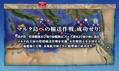 マルタ島への輸送作戦、成功せり!