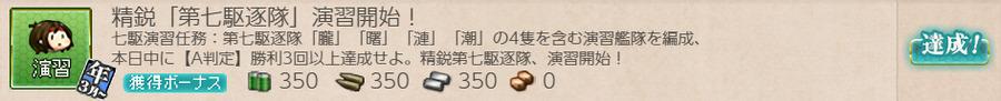 精鋭「第七駆逐隊」演習開始!