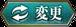 変更(小)