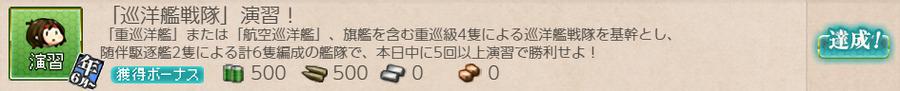 「巡洋艦戦隊」演習!
