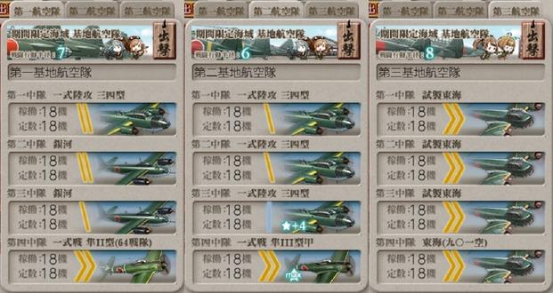 [#E7-2]前哨戦基地航空隊