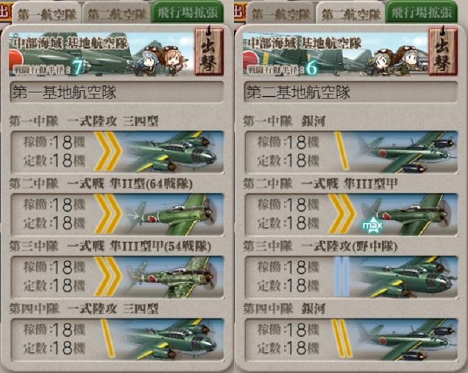 [#6-5]基地航空隊
