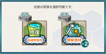 選択報酬1(「駆逐艦」の改修工事を実施せよ!