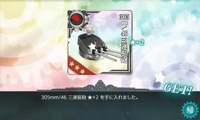 305mm/46 三連装砲★2